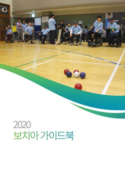 2020 보치아 가이드북